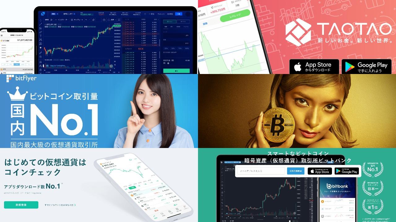 ビットコインおすすめアプリ8厳選最新 安全な仮想通貨取引所を比較