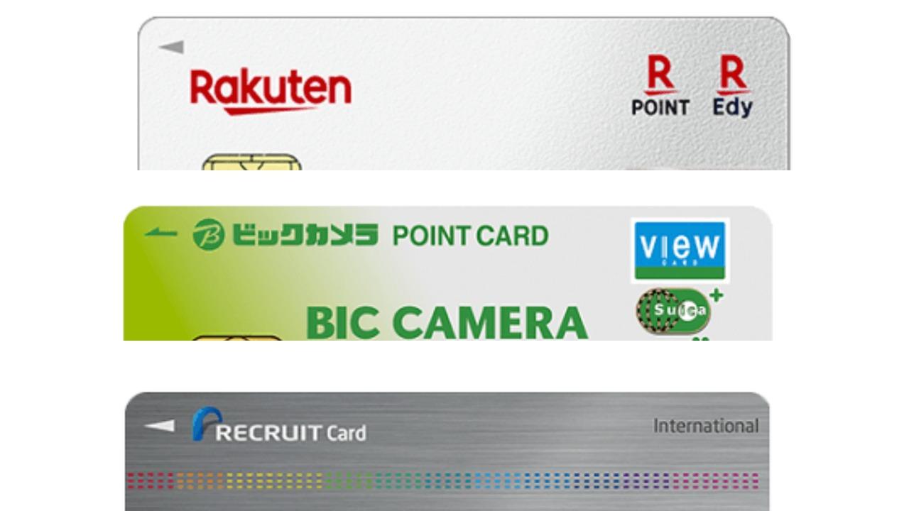 クレカおすすめランキング2020 ポイントカード還元率ベスト3