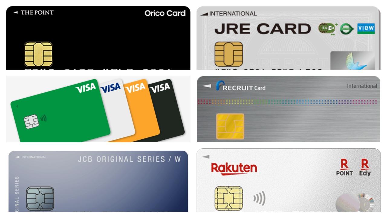 ポイント高還元率のクレジットカードおすすめ6厳選【超貯まる】